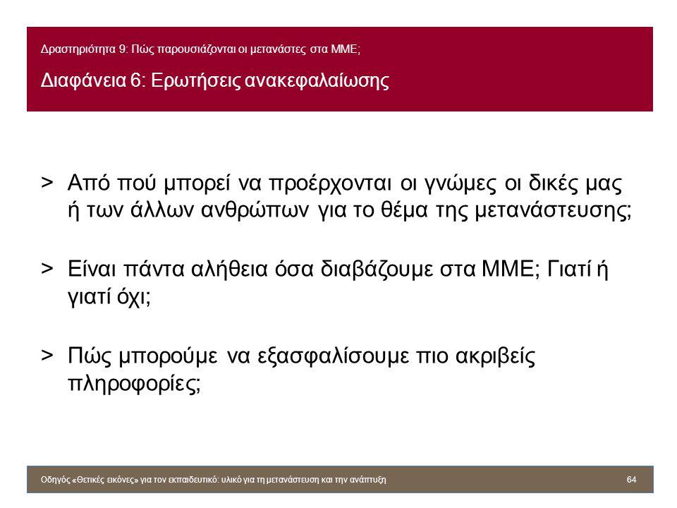 Δραστηριότητα 9: Πώς παρουσιάζονται οι μετανάστες στα ΜΜΕ; Διαφάνεια 6: Ερωτήσεις ανακεφαλαίωσης >Από πού μπορεί να προέρχονται οι γνώμες οι δικές μας