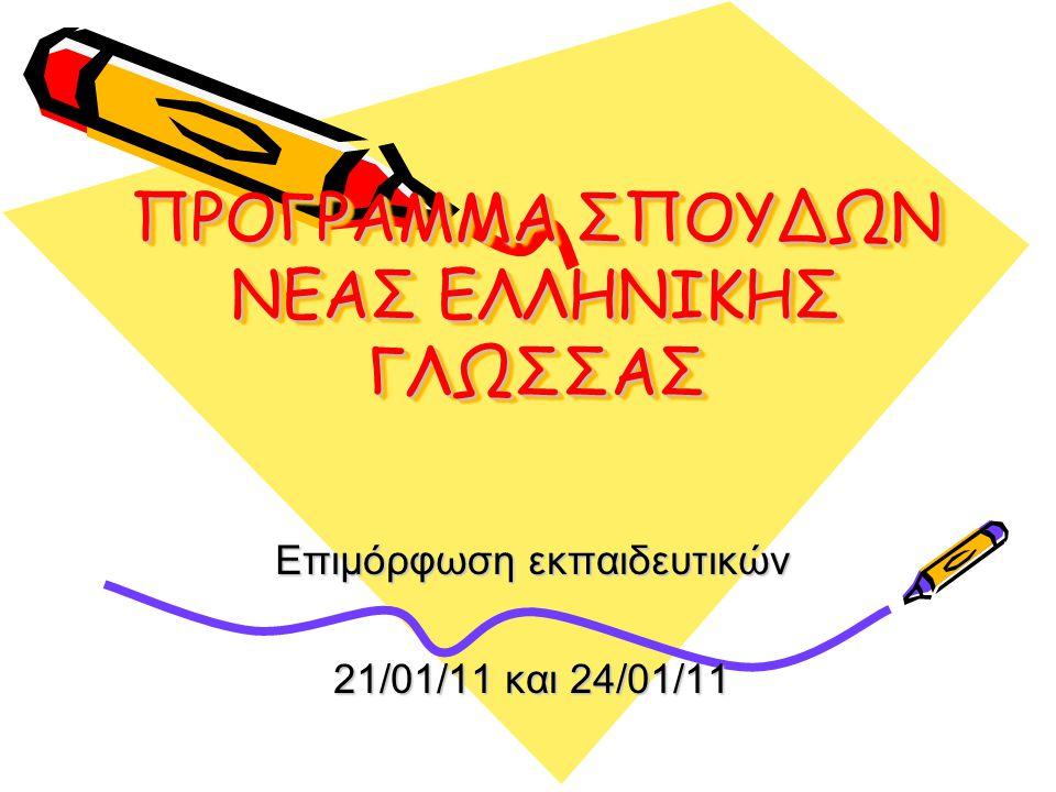 ΠΕΡΙΕΧΟΜΕΝΑ 1.Το νέο Πρόγραμμα Σπουδών 1.1 Εισαγωγή 1.2 Δομή Προγράμματος Σπουδών 1.3 Το περιεχόμενο 1.4 Η μεθοδολογία 1.5 Η αξιολόγηση 2.