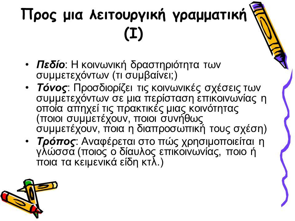 Προς μια λειτουργική γραμματική (Ι) •Πεδίο: Η κοινωνική δραστηριότητα των συμμετεχόντων (τι συμβαίνει;) •Τόνος: Προσδιορίζει τις κοινωνικές σχέσεις τω