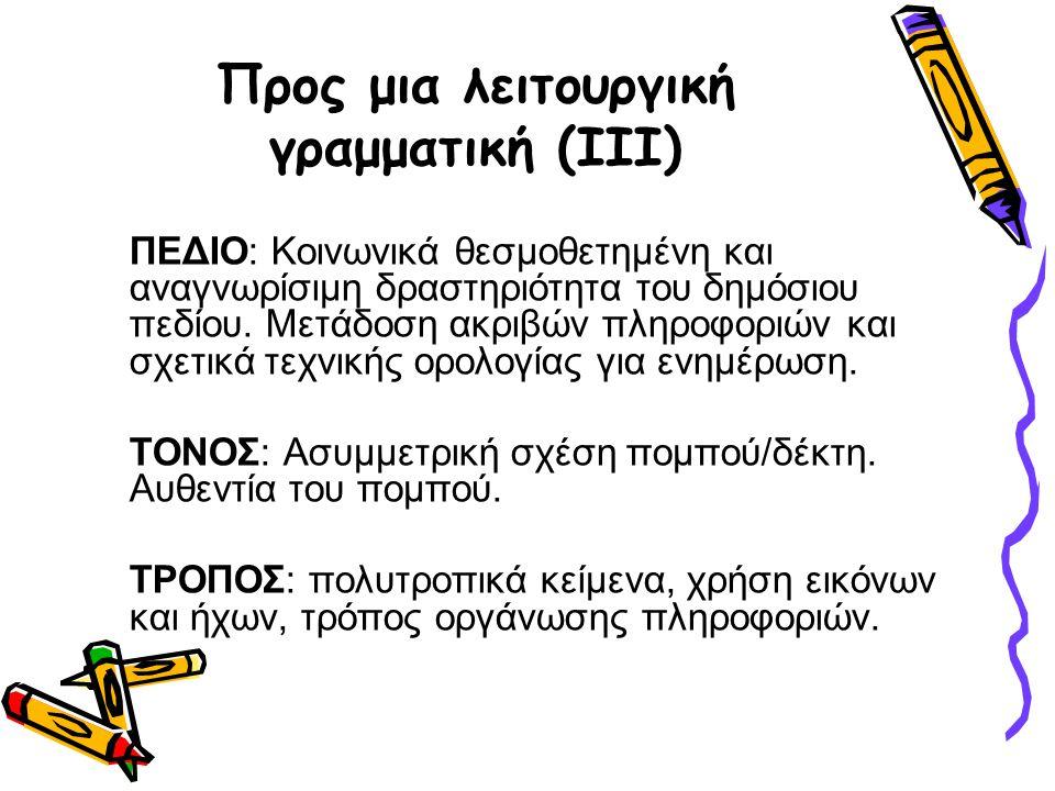 Προς μια λειτουργική γραμματική (ΙΙΙ) ΠΕΔΙΟ: Κοινωνικά θεσμοθετημένη και αναγνωρίσιμη δραστηριότητα του δημόσιου πεδίου.