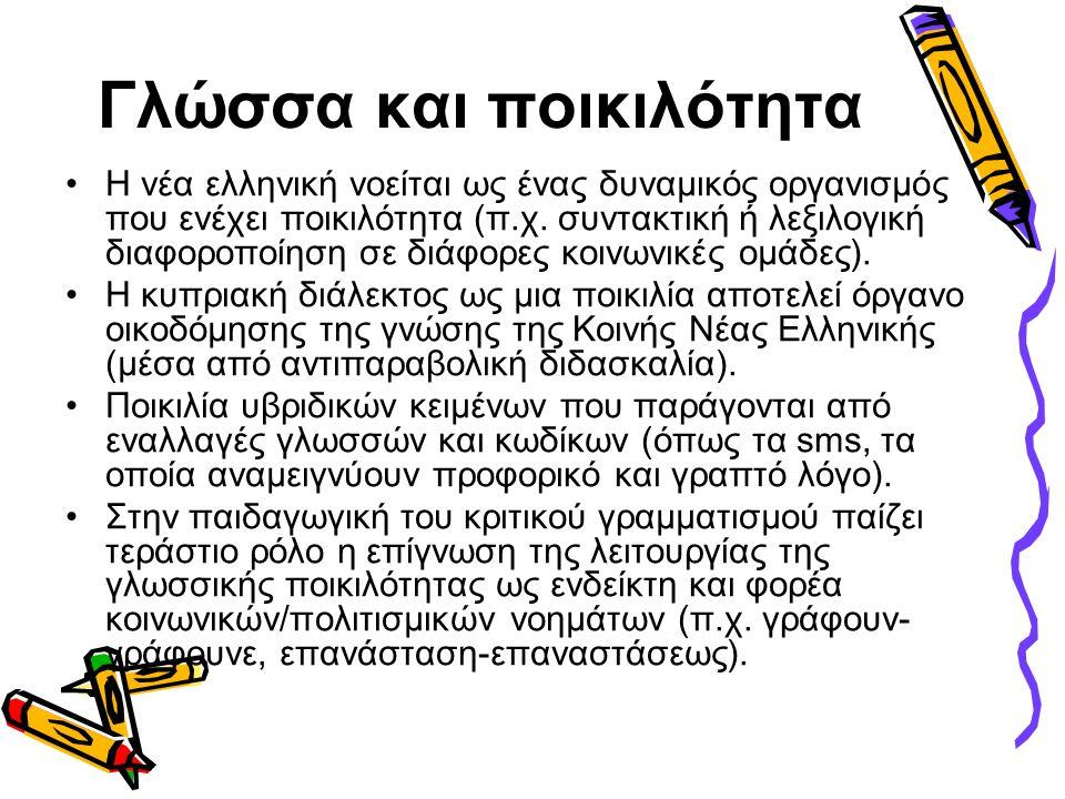 Γλώσσα και ποικιλότητα •Η νέα ελληνική νοείται ως ένας δυναμικός οργανισμός που ενέχει ποικιλότητα (π.χ. συντακτική ή λεξιλογική διαφοροποίηση σε διάφ