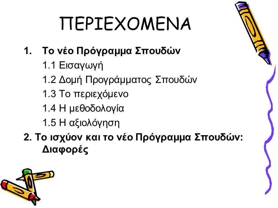 1.4 Η μεθοδολογία (Ι) Άξονες οργάνωσης της διδασκαλίας: 1.