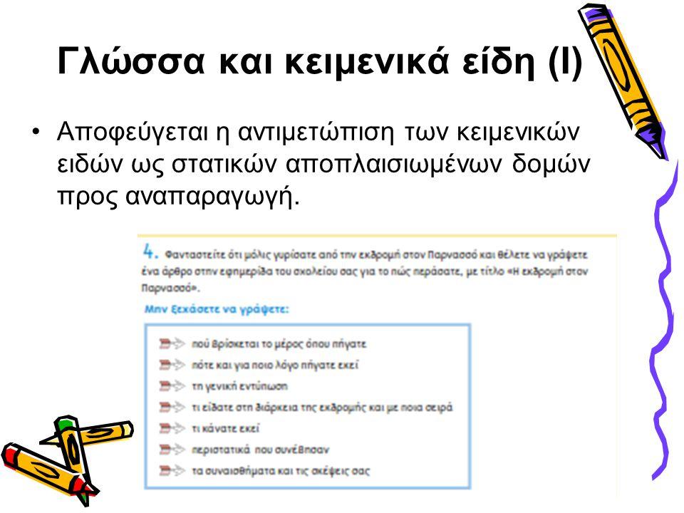 Γλώσσα και κειμενικά είδη (Ι) •Αποφεύγεται η αντιμετώπιση των κειμενικών ειδών ως στατικών αποπλαισιωμένων δομών προς αναπαραγωγή.