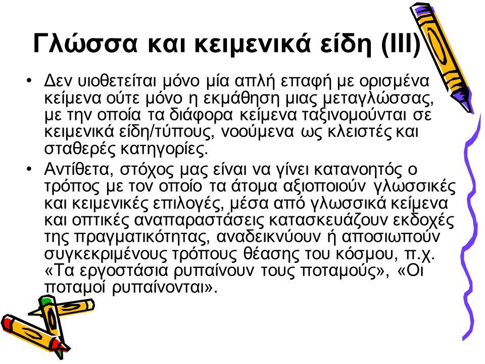 Γλώσσα και κειμενικά είδη (ΙΙΙ) •Δεν υιοθετείται μόνο μία απλή επαφή με ορισμένα κείμενα ούτε μόνο η εκμάθηση μιας μεταγλώσσας, με την οποία τα διάφορ