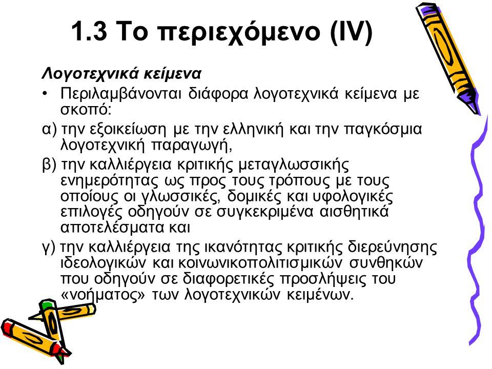 1.3 Το περιεχόμενο (IV) Λογοτεχνικά κείμενα •Περιλαμβάνονται διάφορα λογοτεχνικά κείμενα με σκοπό: α) την εξοικείωση με την ελληνική και την παγκόσμια