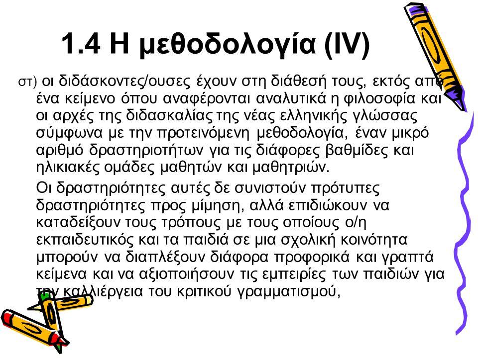 1.4 Η μεθοδολογία (IV) στ) οι διδάσκοντες/ουσες έχουν στη διάθεσή τους, εκτός από ένα κείμενο όπου αναφέρονται αναλυτικά η φιλοσοφία και οι αρχές της