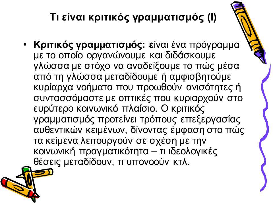 Προς μια λειτουργική γραμματική (ΙΙ) Δελτίο καιρού (παράδειγμα) Παροδικές νεφώσεις με πιθανότητα τοπικών βροχών κυρίως στα ορεινά το μεσημέρι και το απόγευμα περιμένουμε την Παρασκευή στη Θεσσαλονίκη.