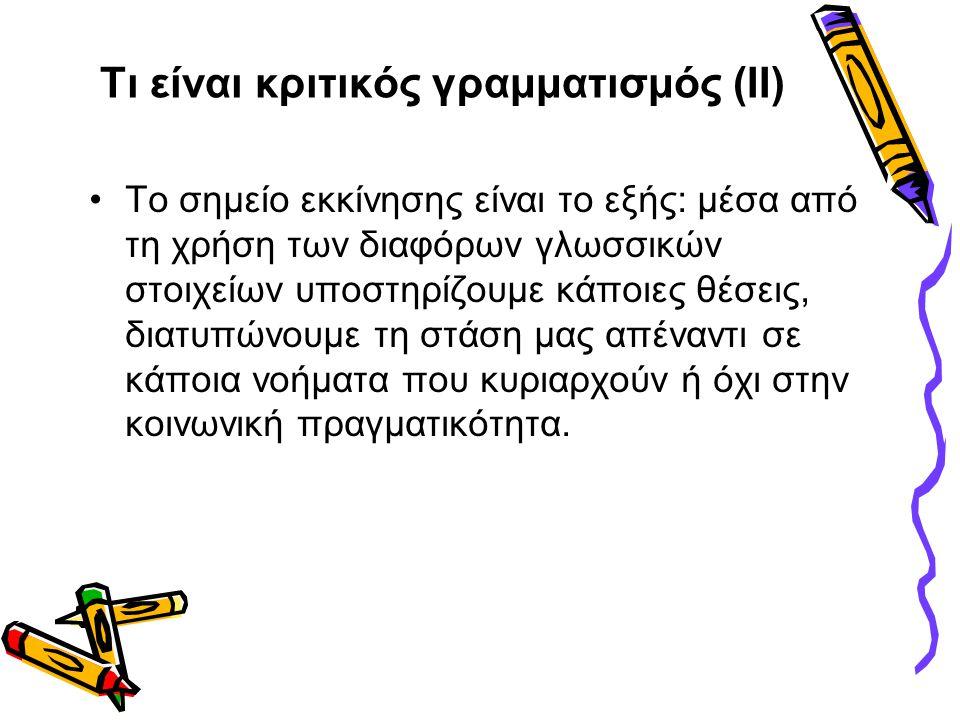 Τι είναι κριτικός γραμματισμός (ΙΙ) •Το σημείο εκκίνησης είναι το εξής: μέσα από τη χρήση των διαφόρων γλωσσικών στοιχείων υποστηρίζουμε κάποιες θέσει