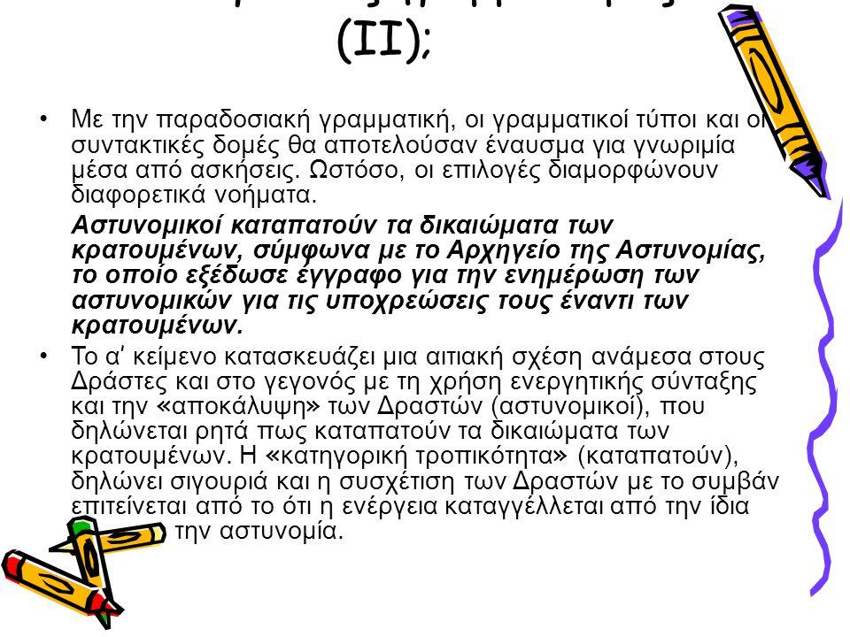 Γιατί κριτικός γραμματισμός (II); •Με την παραδοσιακή γραμματική, οι γραμματικοί τύποι και οι συντακτικές δομές θα αποτελούσαν έναυσμα για γνωριμία μέ