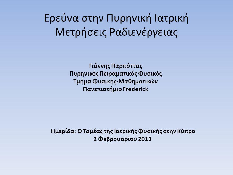 Μετρήσεις ραδιενέργειας (γάμμα ακτινοβολίας) από τρόφιμα που καταναλώνονται από τον κυπριακό πληθυσμό (65 εισαγόμενα ή τοπικής παραγωγής προϊόντα) Ραδιοϊσότοπα από γήινη ακτινοβολία (Th-232, U-238, K-40) και από ραδιενεργό μόλυνση Μελέτες μετά το ατύχημα του Chernobyl έχουν καταδείξει 4/60 εκπεμπόμενα ραδιοϊσότοπα υπεύθυνα για σοβαρές επιπτώσεις στην υγεία.