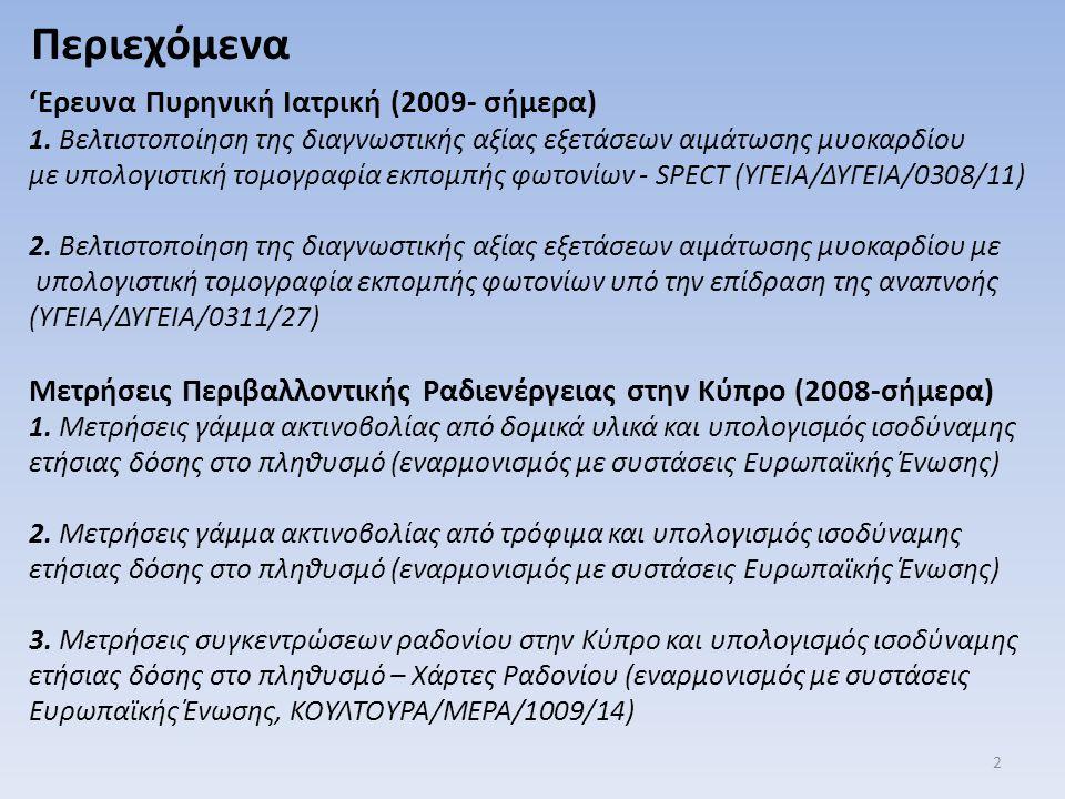Συγκέντρωση ραδιοϊσοτόπων στο σώμα από εισπνοή και κατάποση Radioactive contamination K.