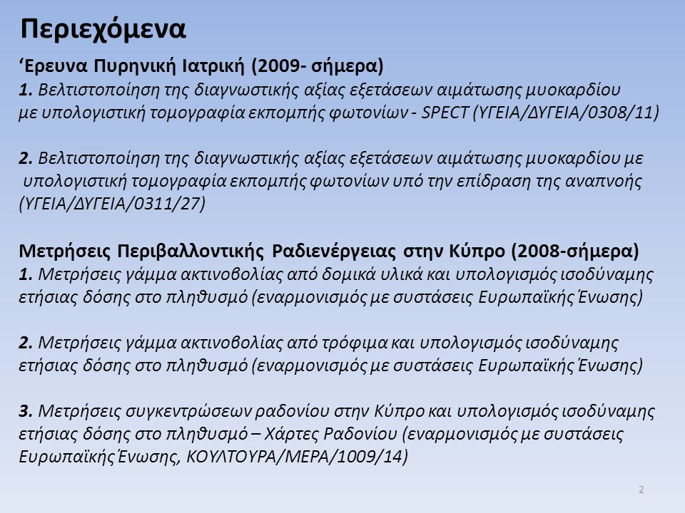 Host Organization: Frederick Research Center, Cyprus 1.