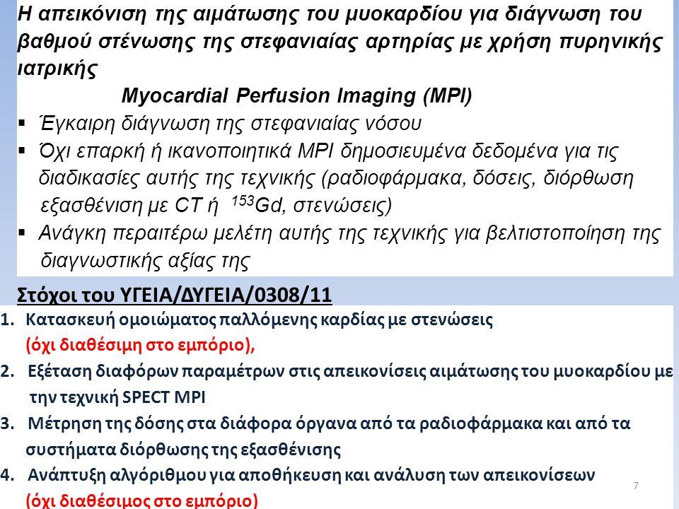 Μετρήσεις ραδιενέργειας (γάμμα ακτινοβολίας) από δομικά υλικά σε κυπριακές οικίες (87 υλικά) 222 Rn 3 H, 14 C, 7 Be 226 Ra 232 Th 238 U Terrestrial radionuclides Inhaled radionuclide Internal Radionuclides (exposures, foodstuff) 40 Κ Cosmic radiation Cosmogenic radiation 80% της ζωής μας μέσα σε οικία 18