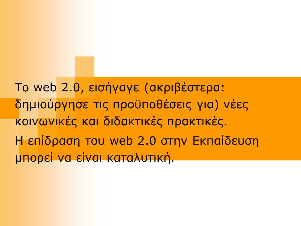Το web 2.0, εισήγαγε (ακριβέστερα: δημιούργησε τις προϋποθέσεις για) νέες κοινωνικές και διδακτικές πρακτικές.