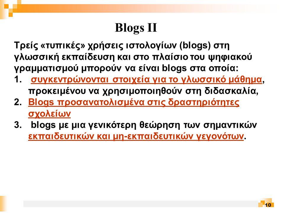 10 Blogs II Τρείς «τυπικές» χρήσεις ιστολογίων (blogs) στη γλωσσική εκπαίδευση και στο πλαίσιο του ψηφιακού γραμματισμού μπορούν να είναι blogs στα οποία: 1.