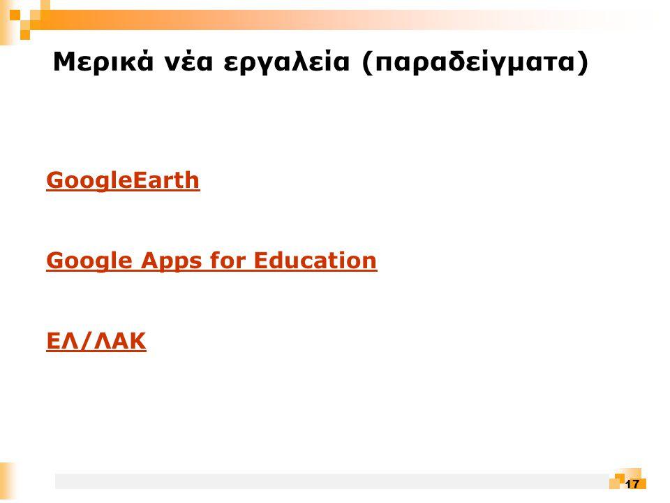 17 Mερικά νέα εργαλεία (παραδείγματα) GoogleEarth Google Apps for Education ΕΛ/ΛΑΚ