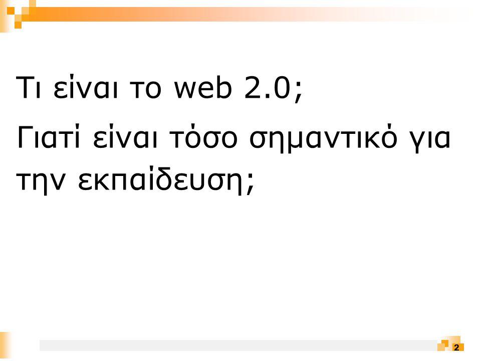 2 Τι είναι το web 2.0; Γιατί είναι τόσο σημαντικό για την εκπαίδευση;
