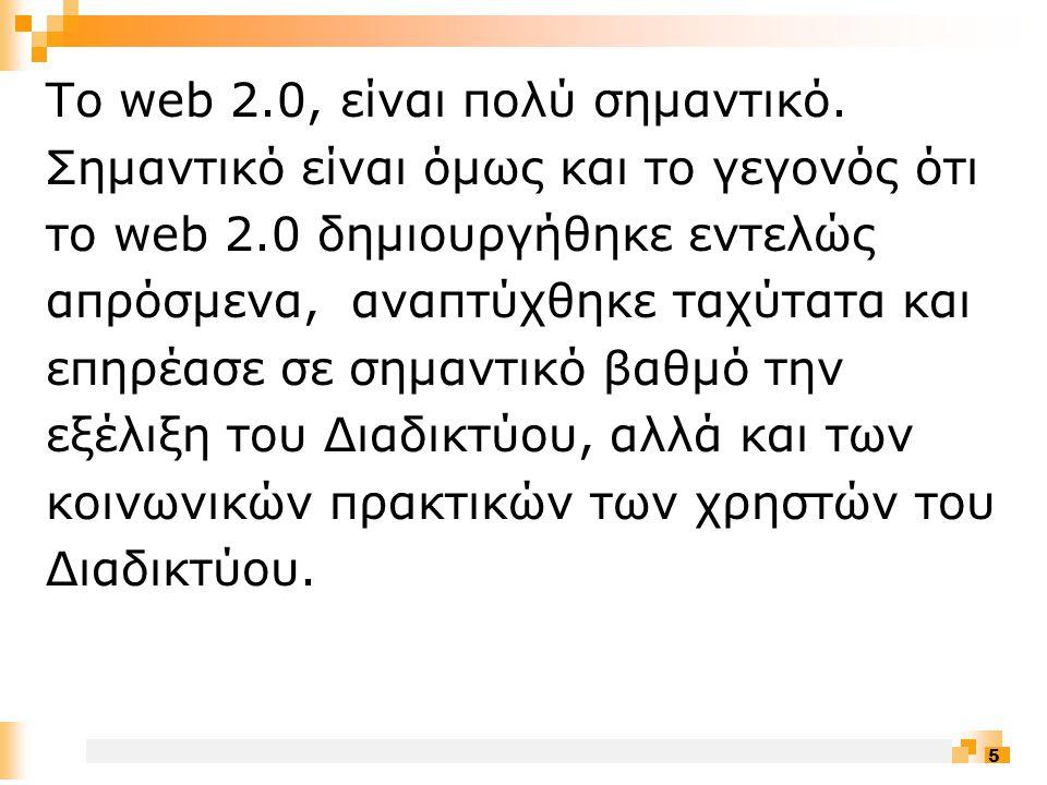 5 Το web 2.0, είναι πολύ σημαντικό.