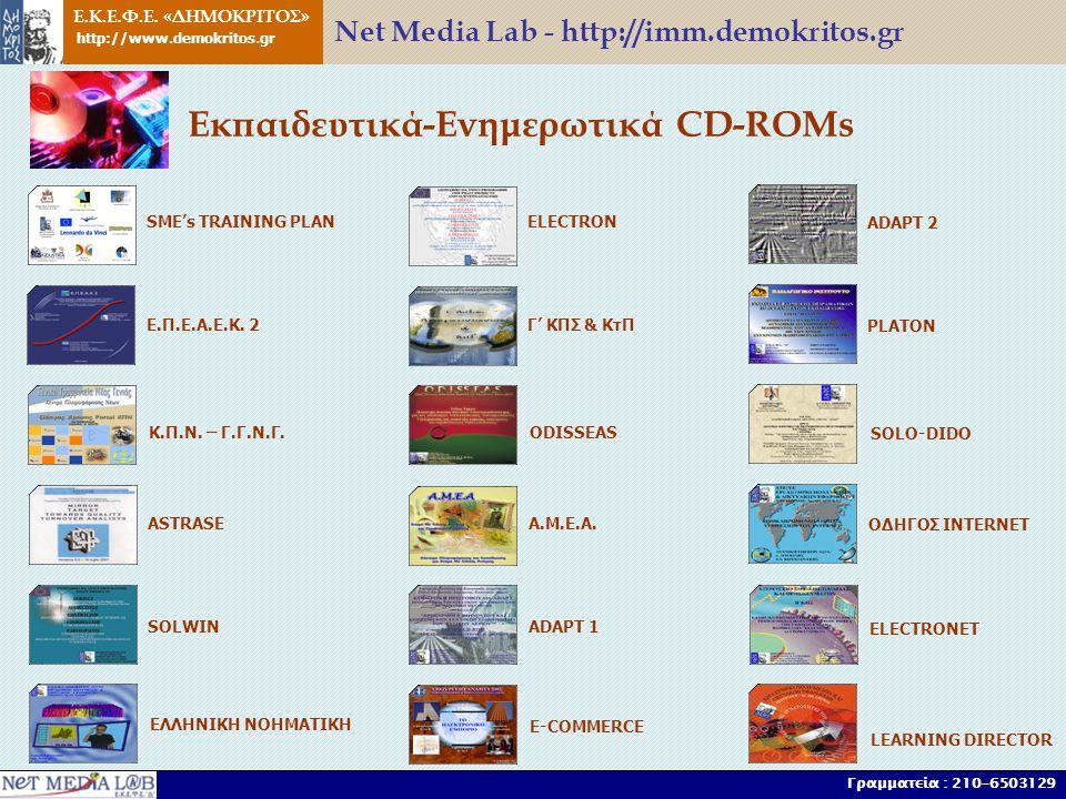 Εκπαιδευτικά-Ενημερωτικά CD-ROMs SME's TRAINING PLAN Ε.Π.Ε.Α.Ε.Κ.