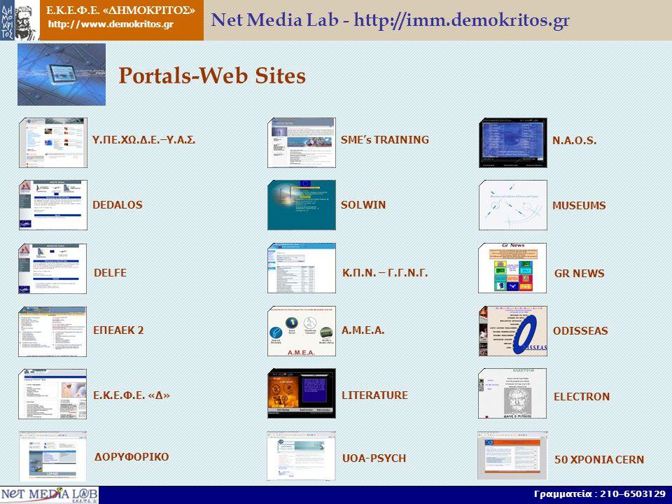 Portals-Web Sites Υ.ΠΕ.ΧΩ.Δ.Ε.–Υ.Α.Σ. DEDALOS DELFE ΕΠΕΑΕΚ 2 Ε.Κ.Ε.Φ.Ε. «Δ» ΔΟΡΥΦΟΡΙΚΟ SME's TRAINING SOLWIN Κ.Π.Ν. – Γ.Γ.Ν.Γ. Α.Μ.Ε.Α. LITERATURE UOA