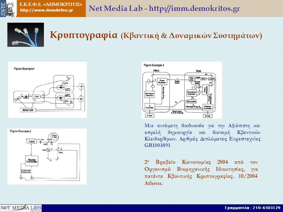 Κρυπτογραφία (Κβαντική & Δυναμικών Συστημάτων) Μια αυτόματη διαδικασία για την Αξιόπιστη και ασφαλή δημιουργία και διανομή Κβαντικών Κλειδαρίθμων. Αρι