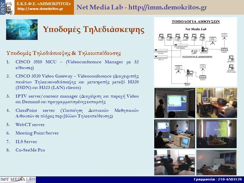 Υποδομές Τηλεδιάσκεψης 1.CISCO 3510 MCU – (Videoconference Manager με 32 αίθουσες) 2.CISCO 3520 Video Gateway – Videoconference (Διαχειριστής πακέτων Τηλεεικονοδιάσκεψης και μετατροπής μεταξύ Η320 (ISDN) και Η323 (LAN) clients) 3.IPTV server/content manager (Διαχείριση και παροχή Video on Demand και προγραμματισμένης εκπομπής 4.ClassPoint server (Υλοποίηση Δικτυακών Μαθησιακών Αιθουσών σε πλήρες περιβάλλον Τηλεεκπαίδευσης) 5.WebCT server 6.Meeting Point Server 7.ILS Server 8.Cu-SeeMe Pro Υποδομές Τηλεδιάσκεψης & Τηλεεκπαίδευσης Ε.Κ.Ε.Φ.Ε.