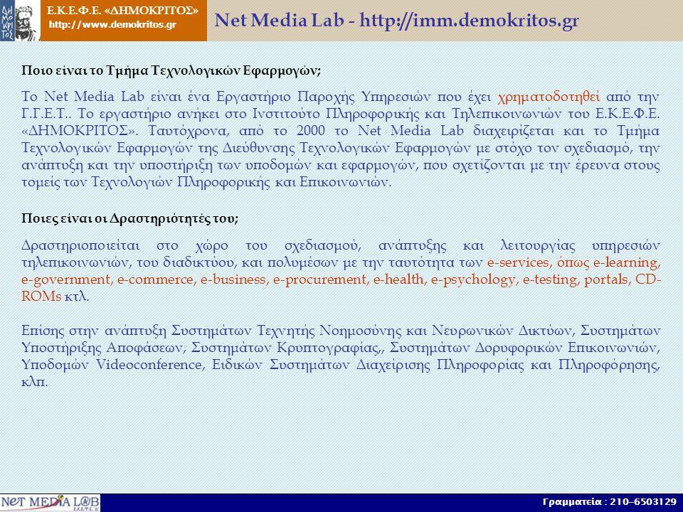 Ποιο είναι το Τμήμα Τεχνολογικών Εφαρμογών; Το Net Media Lab είναι ένα Εργαστήριο Παροχής Υπηρεσιών που έχει χρηματοδοτηθεί από την Γ.Γ.Ε.Τ.. To εργασ