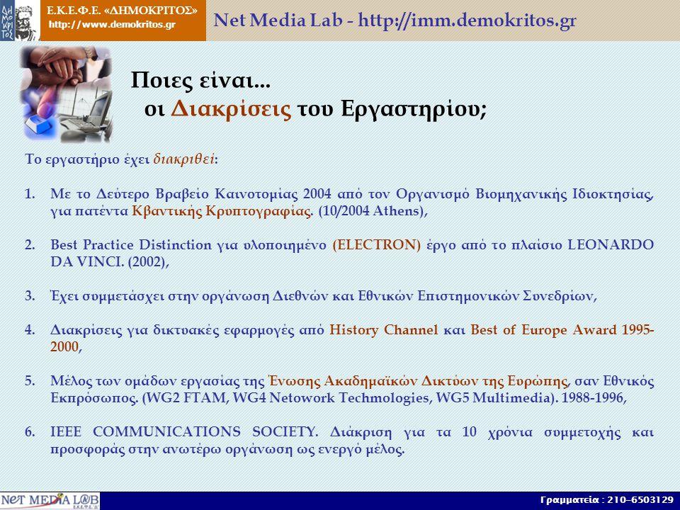 Ποιες είναι... οι Διακρίσεις του Εργαστηρίου; Το εργαστήριο έχει διακριθεί : 1.Mε το Δεύτερο Βραβείο Καινοτομίας 2004 από τον Οργανισμό Βιομηχανικής Ι
