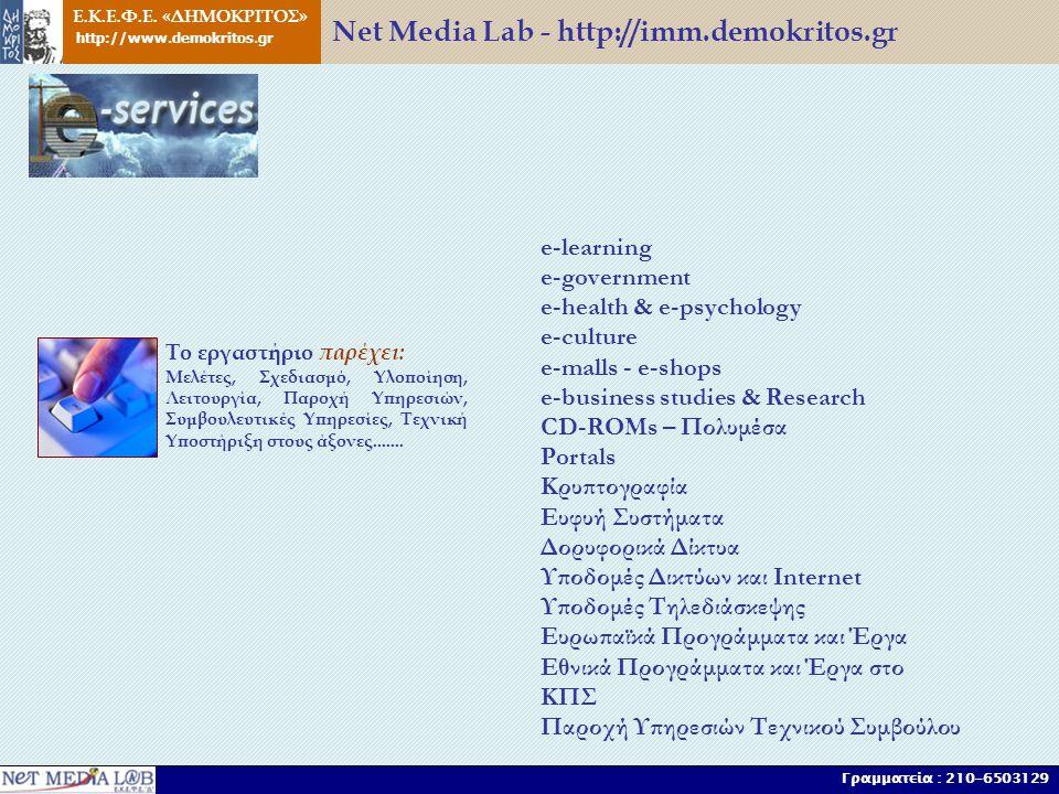 Το εργαστήριο παρέχει: Μελέτες, Σχεδιασμό, Υλοποίηση, Λειτουργία, Παροχή Υπηρεσιών, Συμβουλευτικές Υπηρεσίες, Τεχνική Υποστήριξη στους άξονες....... e