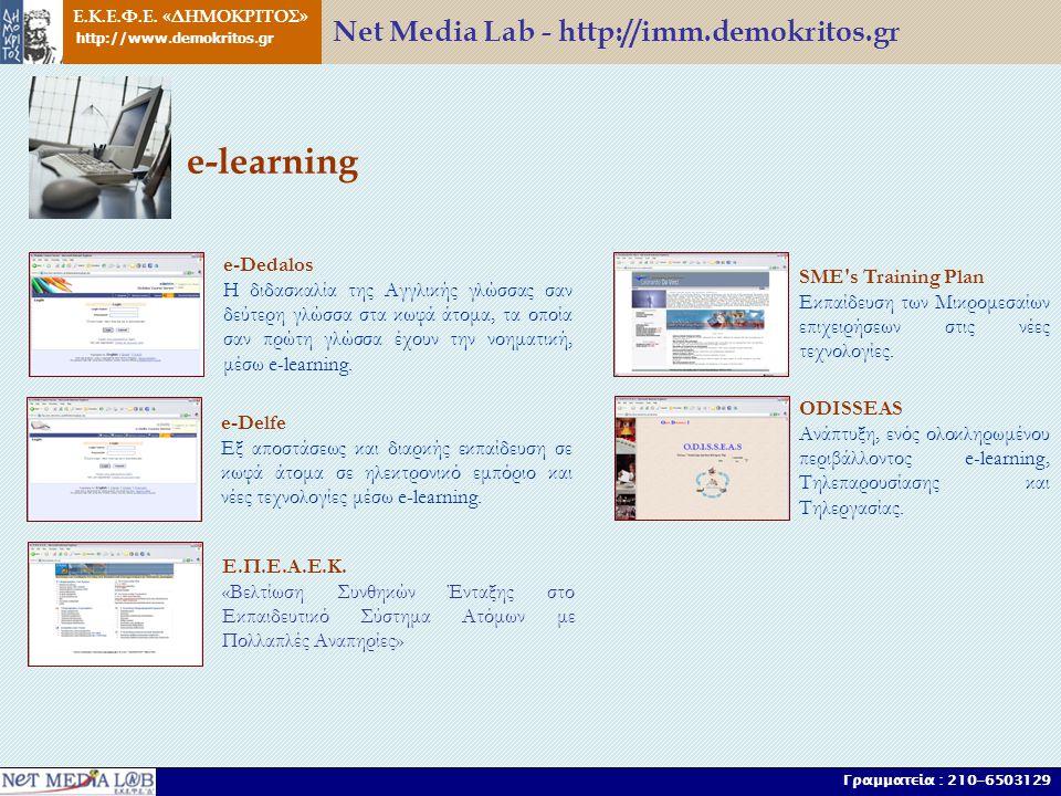 e-learning e-Dedalos Η διδασκαλία της Αγγλικής γλώσσας σαν δεύτερη γλώσσα στα κωφά άτομα, τα οποία σαν πρώτη γλώσσα έχουν την νοηματική, μέσω e-learning.