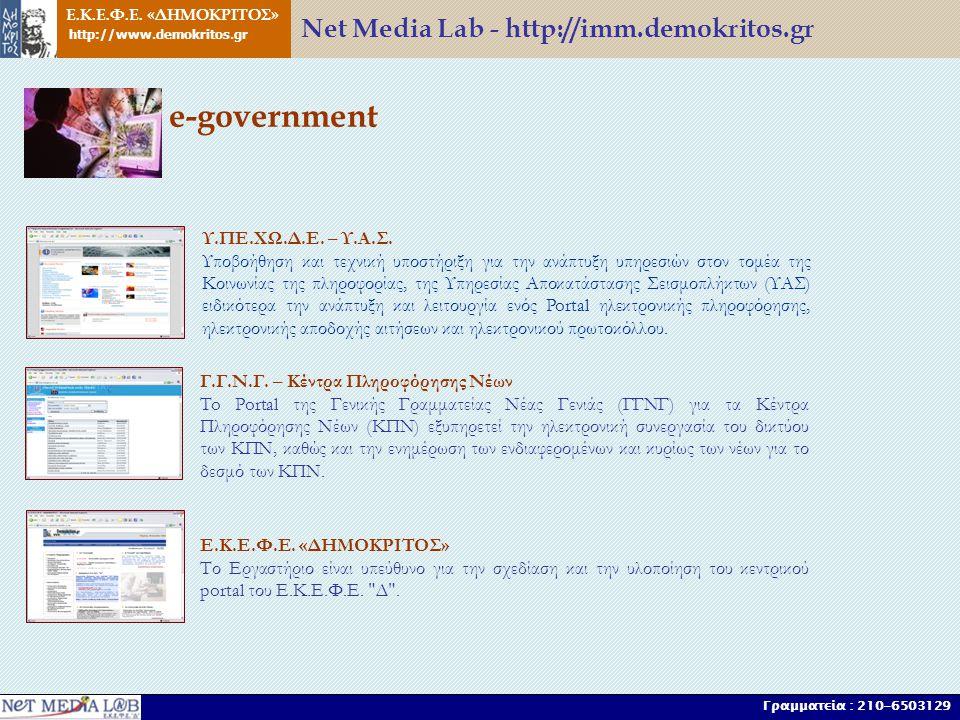 e-government Υ.ΠΕ.ΧΩ.Δ.Ε. – Υ.Α.Σ. Υποβοήθηση και τεχνική υποστήριξη για την ανάπτυξη υπηρεσιών στον τομέα της Κοινωνίας της πληροφορίας, της Υπηρεσία