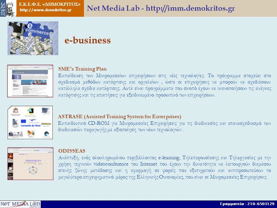 e-business SME's Training Plan Εκπαίδευση των Μικρομεσαίων επιχειρήσεων στις νέες τεχνολογίες. Το πρόγραμμα στοχεύει στο σχεδιασμό μεθόδων κατάρτισης