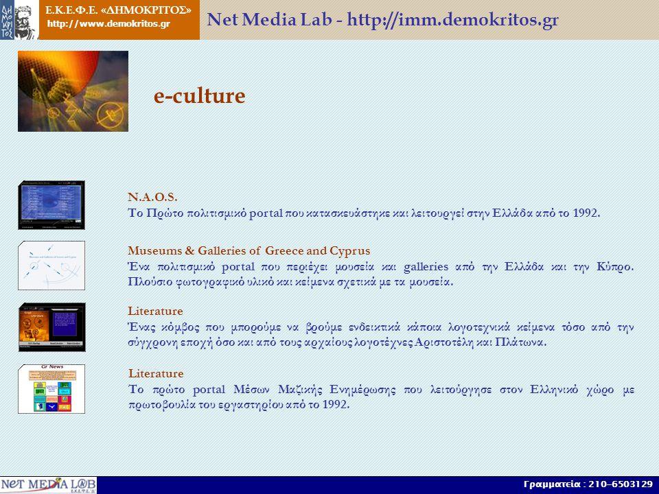 e-culture N.A.O.S. Το Πρώτο πολιτισμικό portal που κατασκευάστηκε και λειτουργεί στην Ελλάδα από το 1992. Museums & Galleries of Greece and Cyprus Ένα