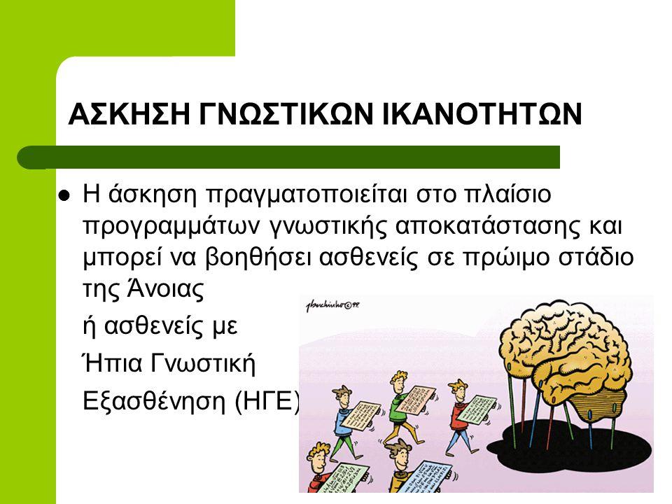 Γνωστική Παρέμβαση  Βελτίωση γνωστικών ικανοτήτων (Ήπια Νοητική Διαταραχή ή Ήπια άνοια)  Βελτίωση της ψυχολογικής κατάστασης και της καθημερινής λειτουργικότητας  Δομημένη και να ανταποκρίνεται στις ειδικές ανάγκες του κάθε ασθενούς και στις υπάρχουσες δεξιότητες του (Van der Linden, 1998.