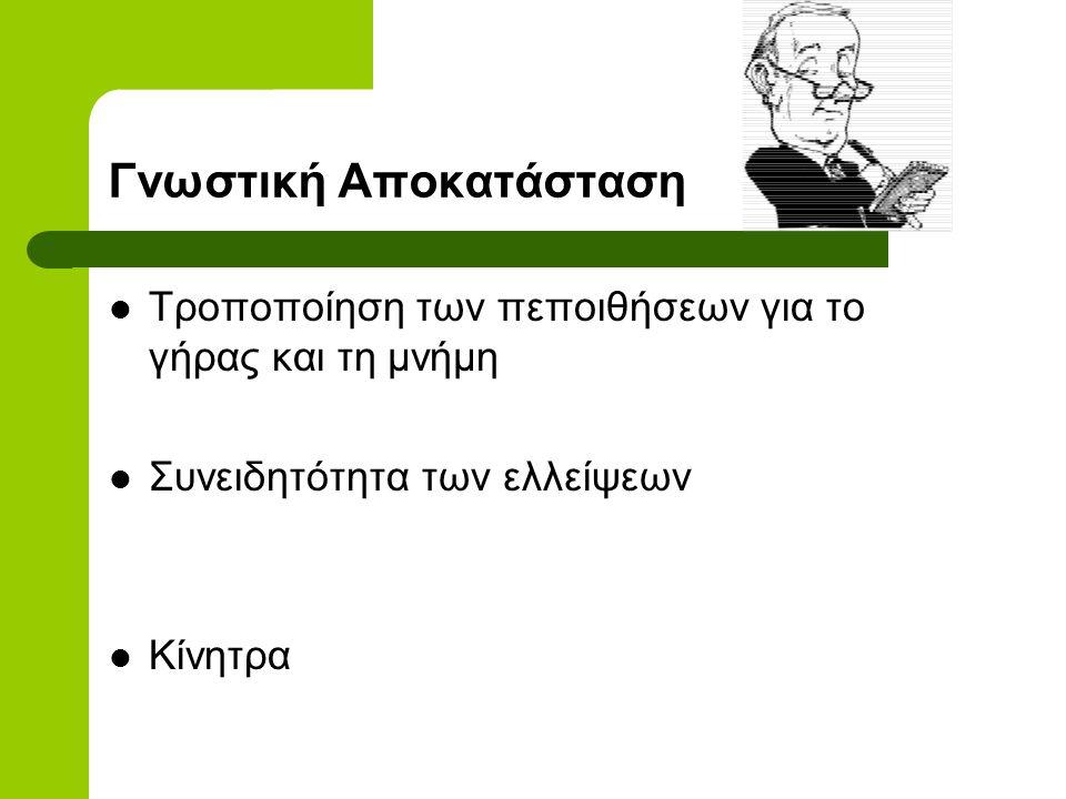 ΛΕΞΙΛΟΓΙΚΕΣ-ΓΝΩΣΤΙΚΕΣ ΑΣΚΗΣΕΙΣ  ΘΕΜΑ:ΤΑ ΖΩΑ  Εύρεση λέξεων  Εξασκείται η φωνολογική λεκτική ροή 1)Να βρείτε μέχρι εννιά λέξεις στην κάθε περίπτωση που να αρχίζουν από: σκ-(π.χ σκύλος):σκελετός, σκούπα, κ.τ.λ αγ-(π.χ άγριο):αγάπη, αγρός, κ.τ.λ σα-(π.χ σαρκοφάγο):σαπούνι, σακάκι, κ.τ.λ