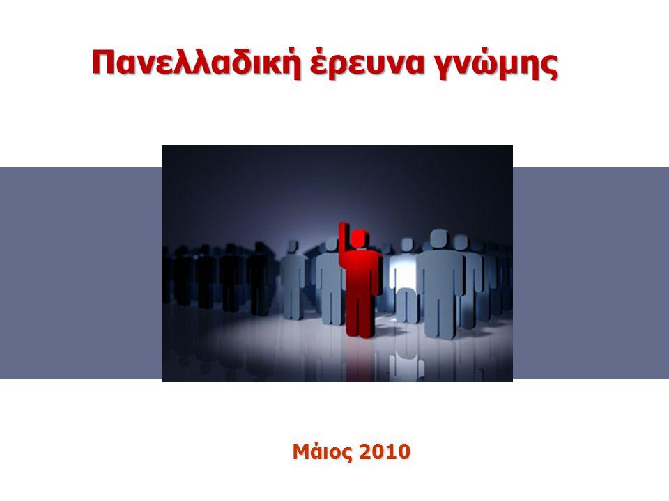 Μάιος 2010 Πανελλαδική έρευνα γνώμης