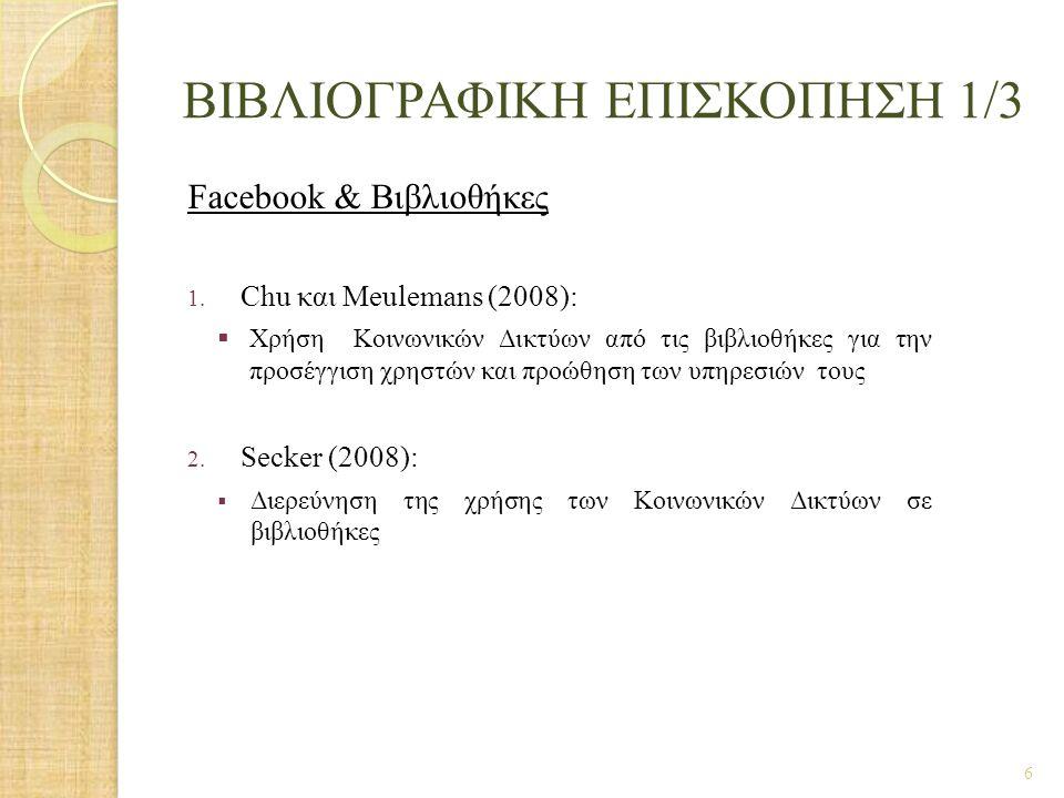 ΒΙΒΛΙΟΓΡΑΦΙΚΗ ΕΠΙΣΚΟΠΗΣΗ 1/3 Facebook & Βιβλιοθήκες 1. Chu και Meulemans (2008):  Χρήση Κοινωνικών Δικτύων από τις βιβλιοθήκες για την προσέγγιση χρη