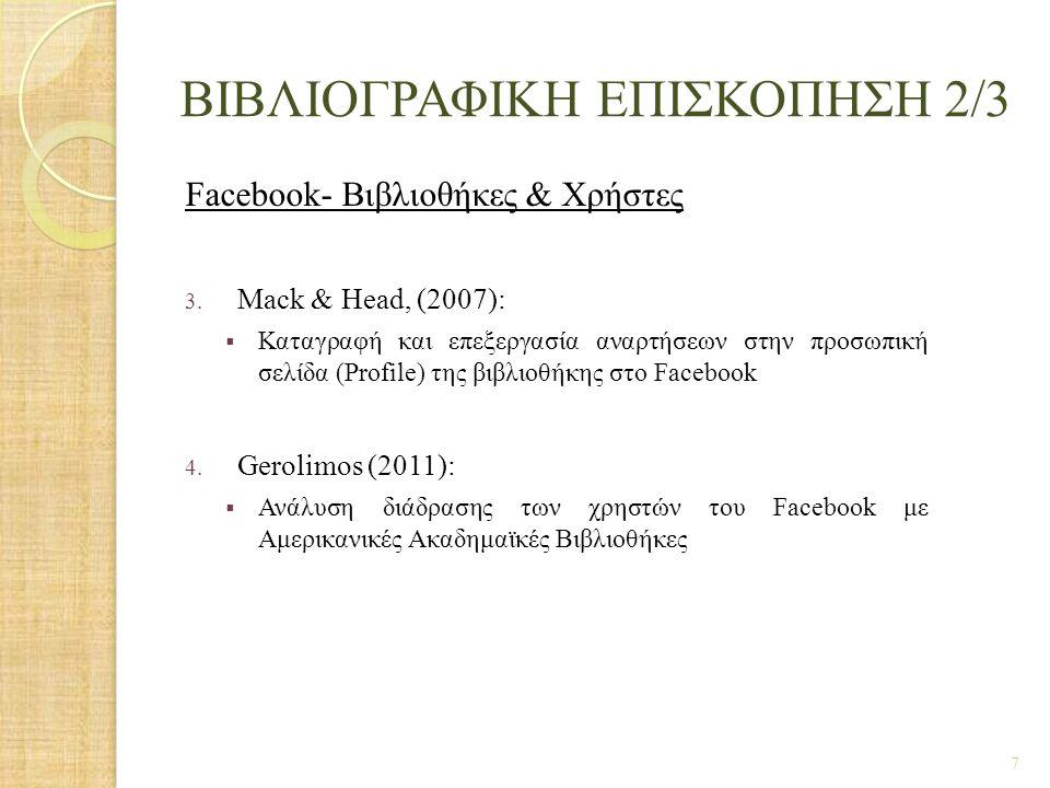 ΒΙΒΛΙΟΓΡΑΦΙΚΗ ΕΠΙΣΚΟΠΗΣΗ 2/3 Facebook- Βιβλιοθήκες & Χρήστες 3. Mack & Head, (2007):  Καταγραφή και επεξεργασία αναρτήσεων στην προσωπική σελίδα (Pro