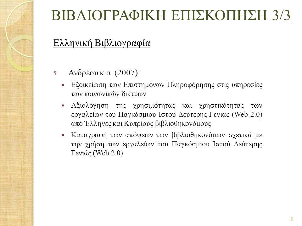 ΒΙΒΛΙΟΓΡΑΦΙΚΗ ΕΠΙΣΚΟΠΗΣΗ 3/3 Ελληνική Βιβλιογραφία 5. Ανδρέου κ.α. (2007):  Εξοικείωση των Επιστημόνων Πληροφόρησης στις υπηρεσίες των κοινωνικών δικ