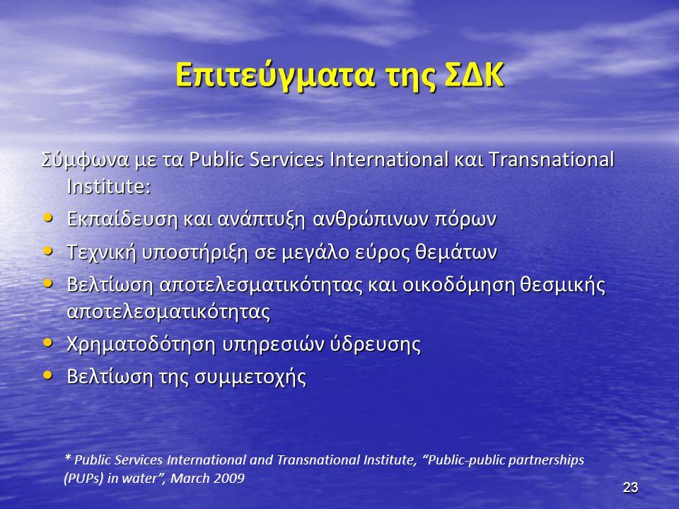 Επιτεύγματα της ΣΔΚ Σύμφωνα με τα Public Services International και Transnational Institute: • Εκπαίδευση και ανάπτυξη ανθρώπινων πόρων • Τεχνική υποσ