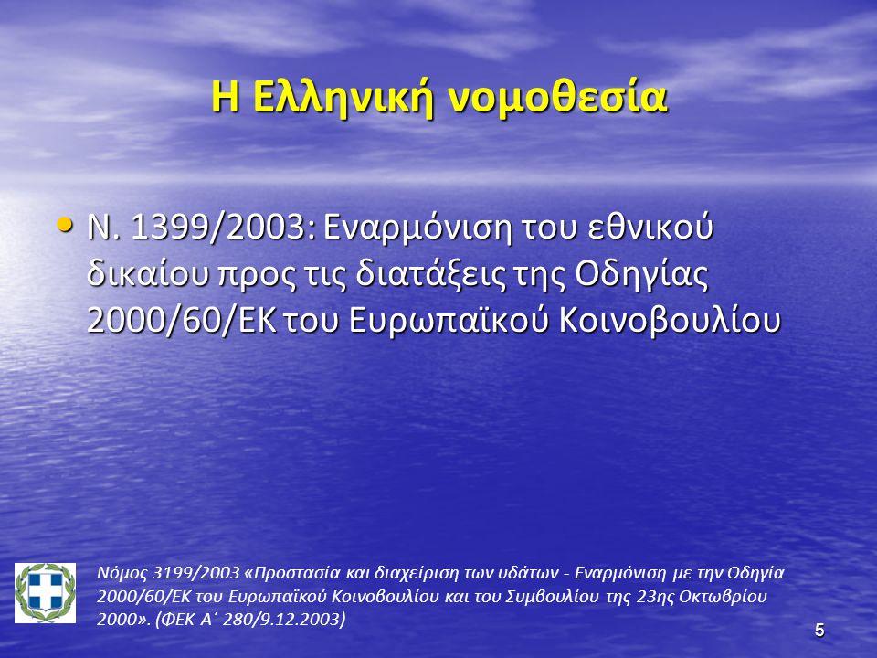 Η Ελληνική νομοθεσία • Ν. 1399/2003: Εναρμόνιση του εθνικού δικαίου προς τις διατάξεις της Οδηγίας 2000/60/ΕΚ του Ευρωπαϊκού Κοινοβουλίου 5 Νόμος 3199