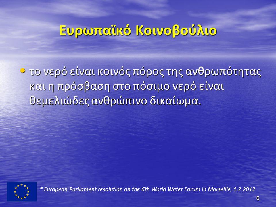 Ευρωπαϊκό Κοινοβούλιο • το νερό είναι κοινός πόρος της ανθρωπότητας και η πρόσβαση στο πόσιμο νερό είναι θεμελιώδες ανθρώπινο δικαίωμα. 6 * European P