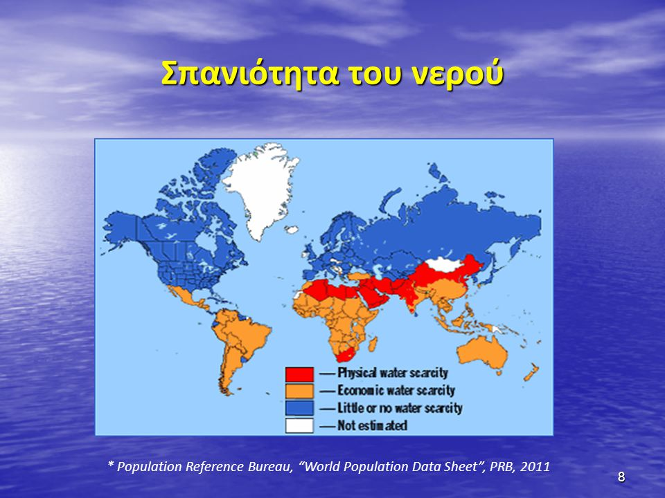 Σπανιότητα του νερού 8 * Population Reference Bureau, World Population Data Sheet , PRB, 2011