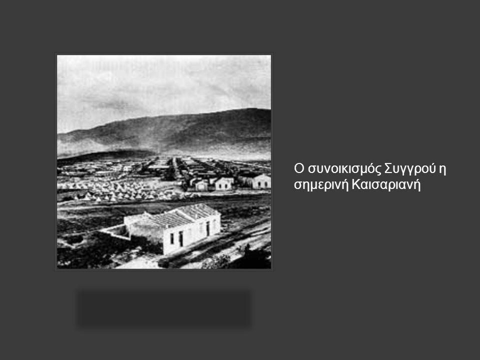 Ο συνοικισμός Συγγρού η σημερινή Καισαριανή