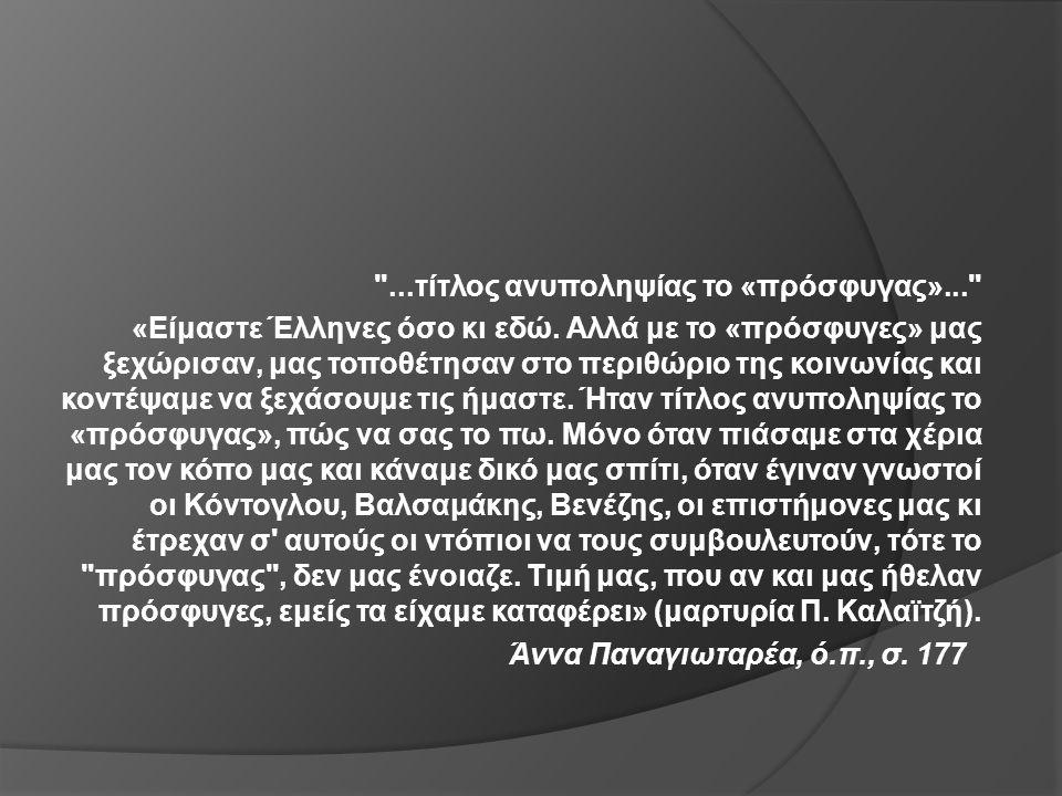...τίτλος ανυποληψίας το «πρόσφυγας»... «Είμαστε Έλληνες όσο κι εδώ.