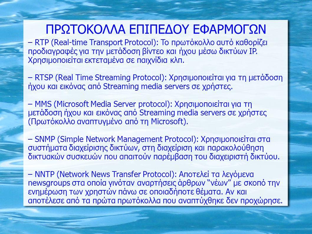 ΠΡΩΤΟΚΟΛΛΑ ΕΠΙΠΕΔΟΥ ΕΦΑΡΜΟΓΩΝ – RΤP (Real-time Transport Protocol): To πρωτόκολλο αυτό καθορίζει προδιαγραφές για την μετάδοση βίντεο και ήχου μέσω δι