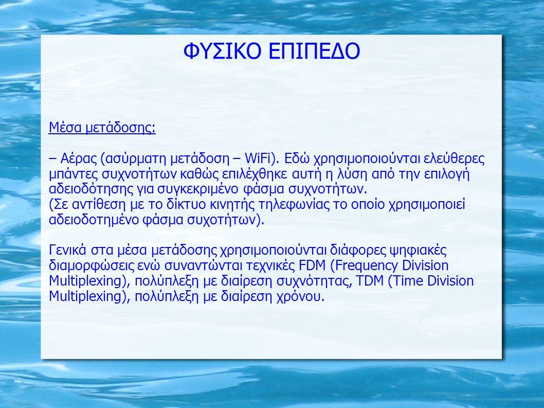 ΦΥΣΙΚΟ ΕΠΙΠΕΔΟ Μέσα μετάδοσης: – Αέρας (ασύρματη μετάδοση – WiFi). Εδώ χρησιμοποιούνται ελεύθερες μπάντες συχνοτήτων καθώς επιλέχθηκε αυτή η λύση από