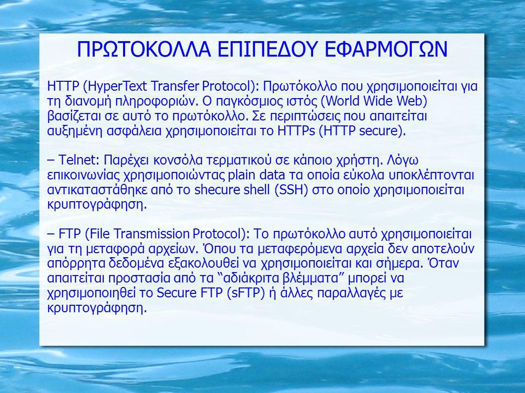 ΠΡΩΤΟΚΟΛΛΑ ΕΠΙΠΕΔΟΥ ΕΦΑΡΜΟΓΩΝ ΗΤΤP (HyperText Transfer Protocol): Πρωτόκολλο που χρησιμοποιείται για τη διανομή πληροφοριών. Ο παγκόσμιος ιστός (World