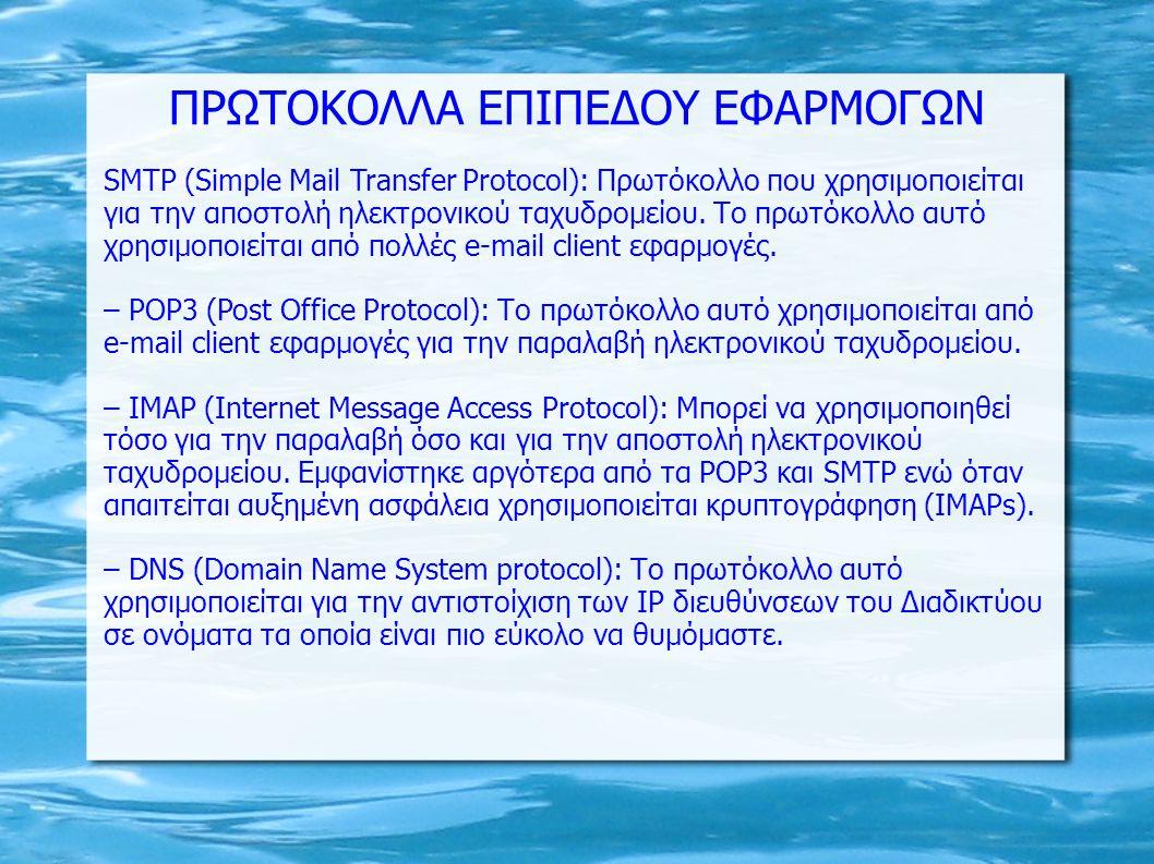 ΠΡΩΤΟΚΟΛΛΑ ΕΠΙΠΕΔΟΥ ΕΦΑΡΜΟΓΩΝ SMTP (Simple Mail Transfer Protocol): Πρωτόκολλο που χρησιμοποιείται για την αποστολή ηλεκτρονικού ταχυδρομείου. Το πρωτ