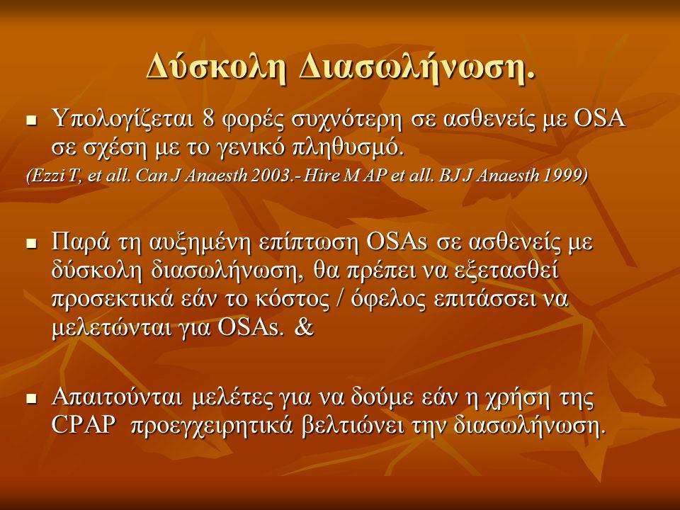 Δύσκολη Διασωλήνωση.  Υπολογίζεται 8 φορές συχνότερη σε ασθενείς με OSA σε σχέση με το γενικό πληθυσμό. (Ezzi T, et all. Can J Anaesth 2003.- Hire M